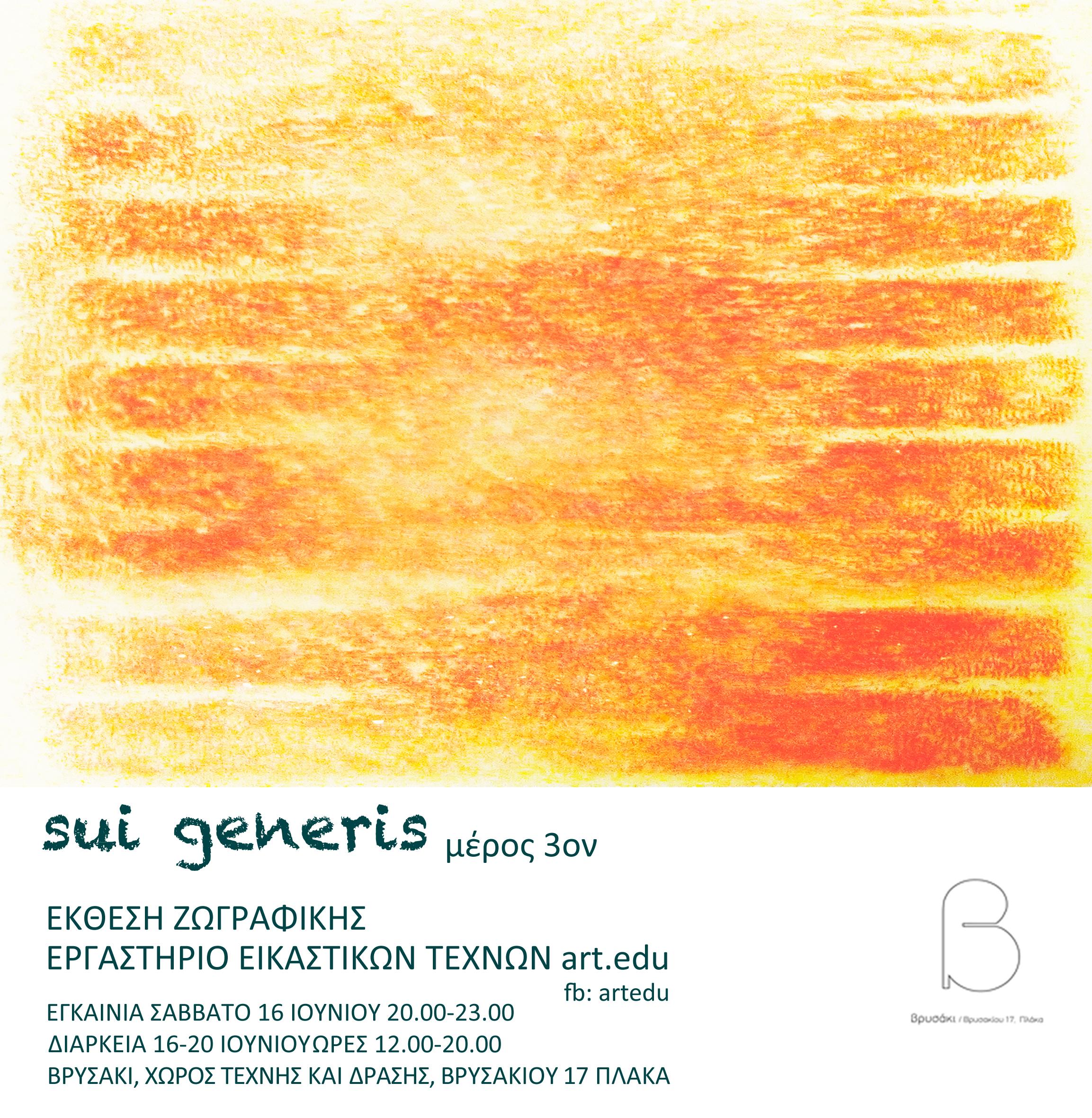 [:el]Sui generis-μέρος 3ον[:en]Sui generis-part 3 [:]