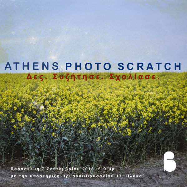 Athens Photo Scratch #2