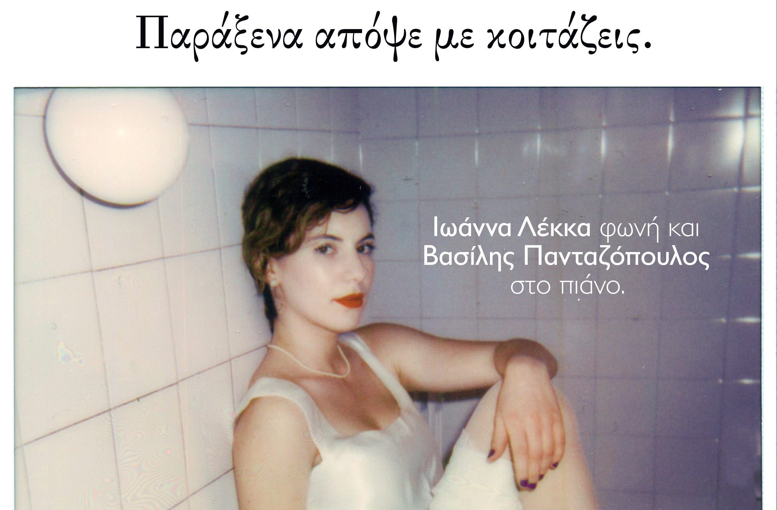 Ioanna Lekka & Vassilis Pantazopoulos Live